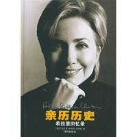 【二手书8成新】亲历历史:希拉里回忆录 [美] 克林顿(Clinton H.R.),潘勋 等 译林出版社