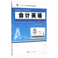 【二手书8成新】会计英语(第3版 葛军 科学出版社