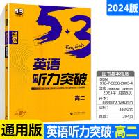 2020版 英语听力突破 高二 全国版 曲一线五三53英语专项突破高中58套专项训练5套高考真题