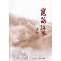昆仑纵队 东生 四川文艺出版社