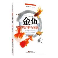 金鱼的养护与鉴赏(观赏鱼养护与鉴赏丛书),汪学杰,广东科技出版社,9787535968456