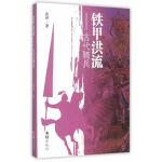 铁甲洪流――古代骑兵,孟驰,文汇出版社,9787549615735