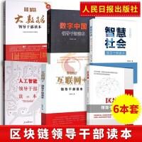 区块链领导干部读本+数字中国+人工智能+大数据+互联网+智慧社会领导干部读本(6本套)人民日报出版社