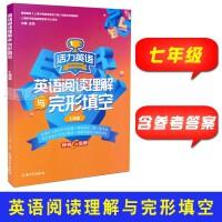 活力英语 英语阅读理解与完型填空七年级/7年级英语阅读理解与完形填空 上海大学出版社