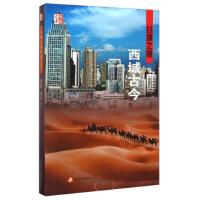 丝绸之路西域古今,周龙勤,田卫疆,新疆美术摄影出版社,新疆电子音像出版社,9787546968971