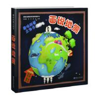 画说地震,仇尚媛 肖宁 刘菲,黑龙江大学出版社,9787568602075
