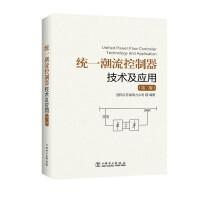 统一潮流控制器技术及应用(第二版)