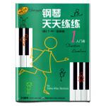 钢琴天天练练(1)入门册(原版引进)