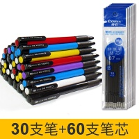 文具伸缩小学生油笔批发按压式头办公圆珠笔批发笔芯蓝色学生用按动式新款0.7mm顺滑油 +笔芯60支