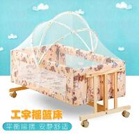 实木婴儿摇篮床新生儿bb床工字静音便携式宝宝摇摇床带蚊帐 工字摇篮床