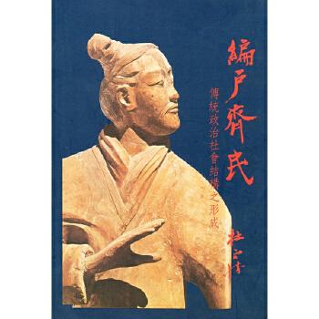 编户齐民:传统政治社会结构之形成(三版)联经杜正胜9789570851243政治历史