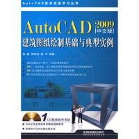 【旧书二手书9成新】 Auto CAD 建筑图纸绘制基础与典型实例(2009中文版)(附光盘)