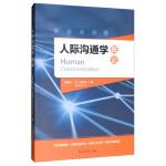 人际沟通学概论,成越洋,[美] 吕新安(Lucian X.Lu),中国传媒大学出版社,9787565724787