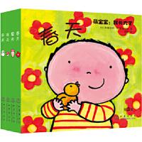 萌宝宝(第3辑)幼儿图书 早教书 儿童书籍 (比)什莱格尔斯 【新书店 正版书】