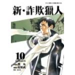 新.�p欺�C人(10)港版 台版 繁体书