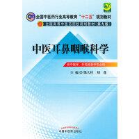 """中医耳鼻咽喉科学---全国中医药行业高等教育""""十二五""""规划教材(第九版)"""
