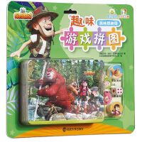熊出没之探险日记趣味游戏拼图 森林总动员