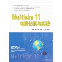 【正版二手书9成新左右】Multisim 11电路仿真与实践(配 梁青,等 清华大学出版社