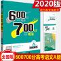 理想树2020新版600分考点700分考法A版高考文科数学 配考点精炼册  全国版