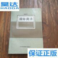 [二手旧书9成新]国际商法 /冯大同 对外贸易教育出版社