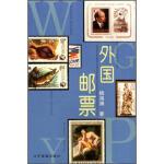 正版包票 外国邮票 杨海涛 辽宁画报出版社 9787806014257文轩图书