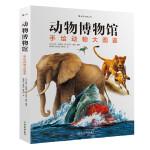 动物博物馆:手绘动物大图鉴