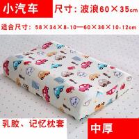 a枕巾枕头套记忆枕枕套40X60棉30X50儿童乳胶枕套
