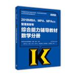 2018MBA、MPA、MPAcc管理类联考综合能力辅导教材数学分册9787040474022高等教育出版社