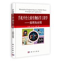 【正版二手书9成新左右】手机上平台上的生物医学工程学:原理及应用 刘静 科学出版社