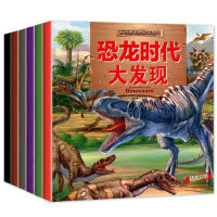 不可思议的恐龙时代6册注音版 恐龙科普书籍全套正版幼儿版小学青少年版少儿百科全书儿童课外阅读书0-3-6-12岁精美彩