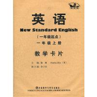 英语(新标准)(一年级起点)(一年级上)(教学卡片)(点读版)