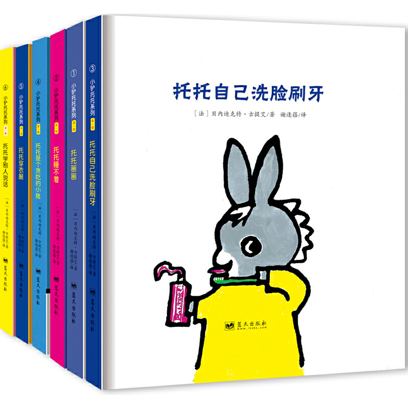 """小驴托托 第一辑 我的第一个好朋友系列(共6册)(万众瞩目的法国国宝级绘本,以艺术、浸润、诗意的方式,照镜子一般,让0-3岁宝宝养成好习惯。仅法国热销超170万册,全球13个国家缔造畅销神话,与全球小朋友同享""""小驴托托""""的诗意成长)(双螺旋童书馆)"""