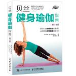 贝丝健身瑜伽指南(第3版)