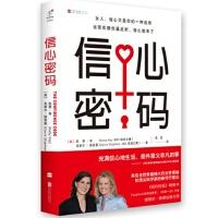 【R4】信心密码 (美)凯蒂・肯,克莱尔・施普曼著,简言译 北京联合出版公司 9787550247802