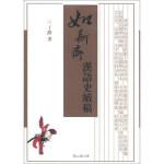 如斯斋汉语史续稿 丁锋 贵州大学出版社 9787811265507