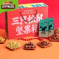 【三只松鼠_�怨�大�Y包(�t�S款8袋�b)1463g】零食干果�Y盒