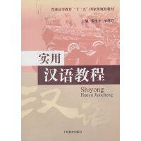 实用汉语教程