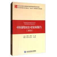 【二手书8成新】中国跨国公司发展报告(2016 卢进勇,刘辉群,王辉耀 对外经济贸易大学出版社