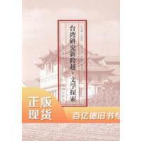 【二手旧书9成新】台湾研究新跨越文学探索徐学 9787510804441九州