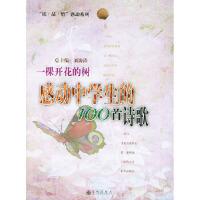 """一棵开花的树:感动中学生的100首诗歌――""""读 品 悟""""感动系列,刘海涛,九州出版社,9787801952394【正版"""