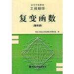 工程数学:复变函数(第四版)