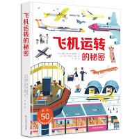 飞机运转的秘密 耕林童书馆正版精装 立体书儿童3d立体书翻翻书 城市运转的秘密同系书籍少儿百科全书儿童6-12岁幼儿科