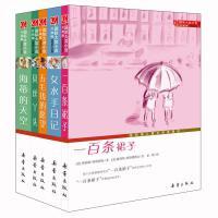 国际大奖小说・纽伯瑞银奖系列(共5册)
