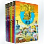 MX 漫画百科王 全套10册 好的百科全书 漫画书籍