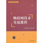 物联网技术实验教程(物联网工程技术丛书),陈邦琼,清华大学出版社,9787302320661