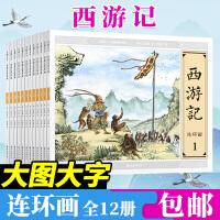现货 大图大字 西游记连环画 (套装全12册)儿童绘本小人书 四大名著连环画