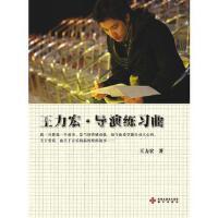 【正版二手书9成新左右】王力宏 导演练习曲 王力宏 海天出版社