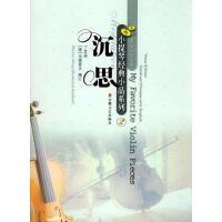 【二手正版9成新现货包邮】沉思(有声版中英文对照)(附CD一张)――小提琴经典小品系列丁芷诺(德)戈德霍夫订安徽文艺出
