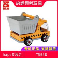 Hape工程翻斗车 宝宝早教智力 木质酷炫光滑儿童益智玩具礼物