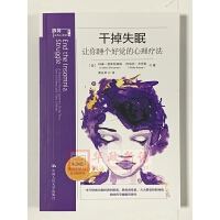 正版现货 干掉失眠:让你睡个好觉的心理疗法 科琳・恩斯特朗姆 著 中国人民大学出版社